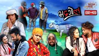Bhadragol    भद्रगोल    Ep.-273   Jan-08-2021    Nepali Comedy    Media Hub
