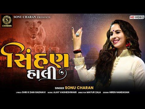 SIHAN HALI ! SONU CHARAN ! FULL HD VIDEO ! NEW LATEST GUJRATI VIDEO SONG ! 2018