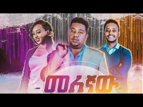 መለኛው - Ethiopian Amharic Movie Melegnaw 2020 Full Length Ethiopian Film Melegnaw 2020