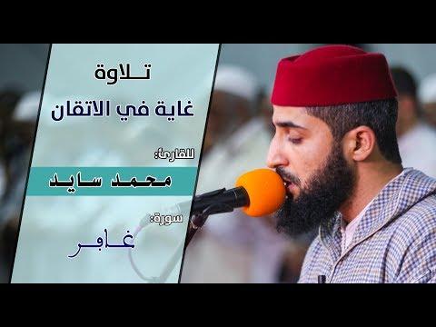 تلاوة غاية في الإتقان، للقارئ محمد سايد، سورة غافر/ Quran Recitation Qari Mohamed Sayed surat Ghafir