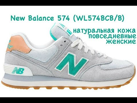 quality design 91800 aadc1 New Balance 574 (WL574BCB/B)