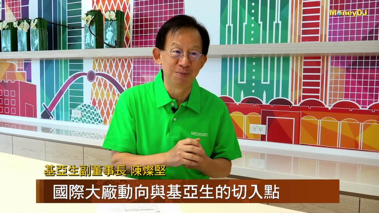 【DJ紫牛精選】細胞培養製造疫苗 基亞生產品進度受矚
