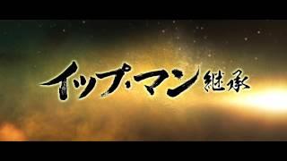 イップ・マン 第35話