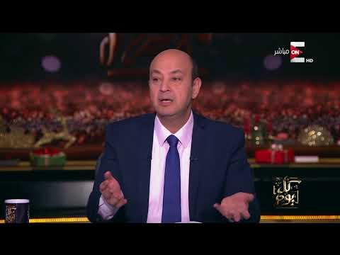 كل يوم - عمرو أديب: 2018 هو عام السودان مع مصر