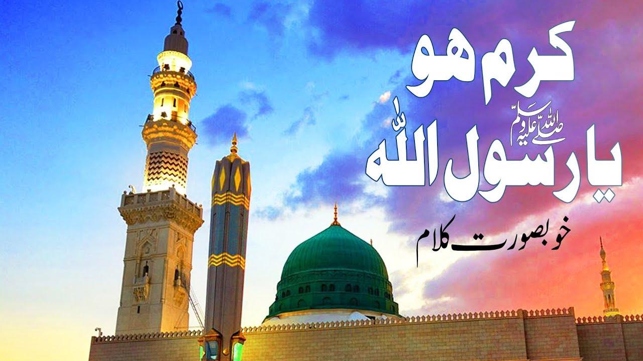 Islam | Karam Ho Ya Rasool Allah | Best Naat | DawateIslami | Social Media | Madani Channel