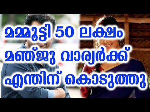 മമ്മൂട്ടി 50  ലക്ഷം മഞ്ജു വാര്യർക്ക് എന്തിന് കൊടുത്തു | Why, Mammootty Give 50 Lakhs To Manju