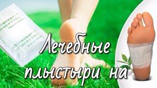 Обзор посылок с сайта AliExpress. Лечебные пластыри на ноги и коробка для хранения ватных палочек(, 2014-08-06T10:43:09.000Z)