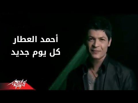 Kol Youm Gedid - Ahmed El Attar كل يوم جديد - أحمد العطار