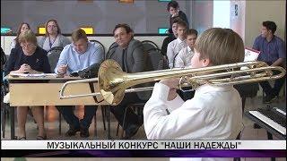 """В Нижнетагильском колледже искусств проходит всероссийский музыкальный конкурс """"Наши надежды"""""""