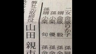 山田優さんの祖父の葬儀の日、マキ・コニクソンさんのインスタに山田優...