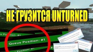 Не заходит на сервер в Unturned (ожидание в очереди)