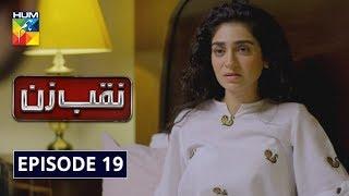Naqab Zun Episode 19 HUM TV Drama 15 October 2019