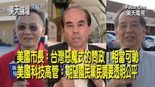 2019/06/19 美國市長:台灣惡魔式的問政!相當可恥!美國企業高管望國民黨民調要透明公平