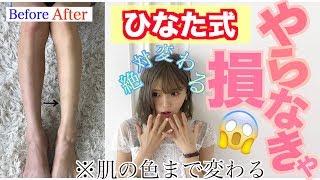 【ダイエット】最速で変わるマッサージ法!【脚やせ】 thumbnail