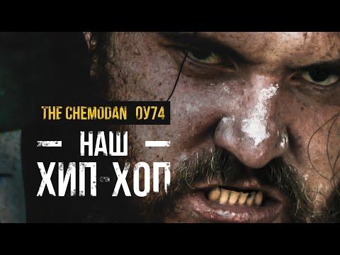 Клип Триагрутрика – Чемодан лавэ ft. Витя АК « Clipafon