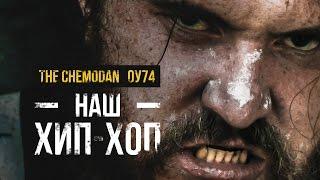 �������� ���� the Chemodan- Наш Хип-Хоп feat ОУ74 ������