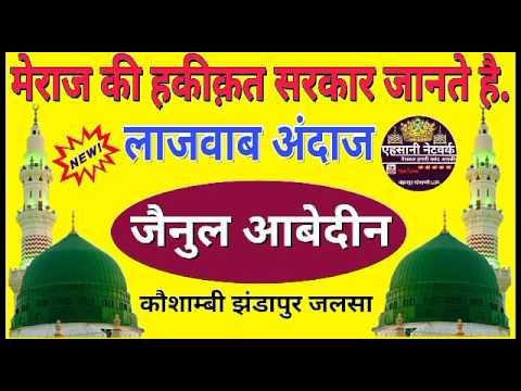 लाजवाब अंदाज सरकार जानते है.Zainul abdeen kanpuri new naat 2017