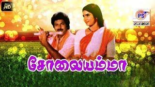 சோலையம்மா !! Solaiyamma Tamil Movie Collection !! #Rahul #Sukanya #Janagaraj
