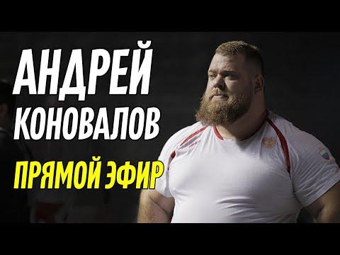 """""""РОВНЫЕ ЛЮДИ"""" АНДРЕЙ КОНОВАЛОВ"""