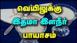 Top summer season Coconut Paayasam preparation | Tamil health tips | Tamil theni