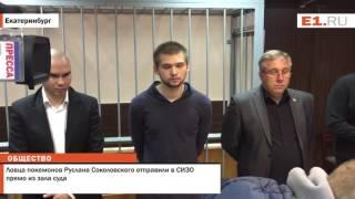Ловца покемонов Руслана Соколовского отправили в СИЗО прямо из зала суда