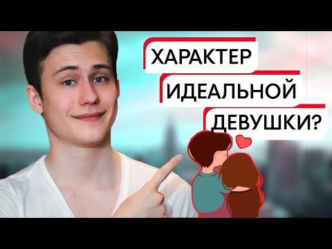 Зик Шереметьев: ЧЕРТЫ ХАРАКТЕРА, КОТОРЫЕ ПРИВЛЕКАЮТ ПАРНЕЙ