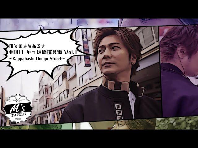 【M'sのまちあるき】#001 かっぱ橋道具街 1/5 〜Kappabashi Dougu Street〜  #StayHome #WithMe