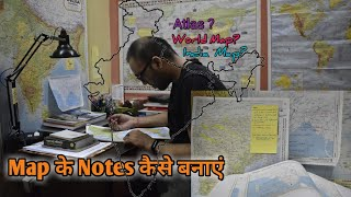 MAP के Notes UPSC के लिए कैसे बनाएं और कैसे पढ़ें|how to make map notes for UPSC and how to read