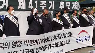 우리공화당이 박정희각하님의 추모 천막을 광화문에 설치한…