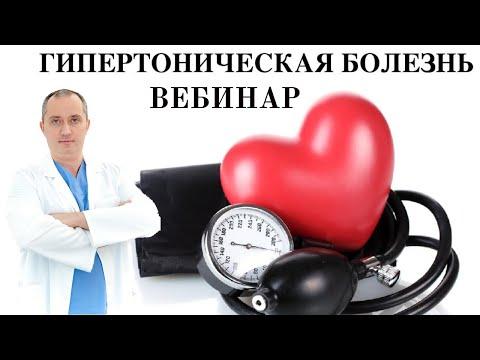 Гипертоническая болезнь. Запись вебинара 02.03.2019