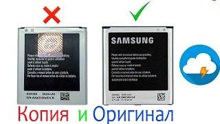 видео Оригинал или аналог: как выбрать аккумулятор для телефона?