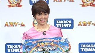 歌手の荻野目洋子が、タカラトミー「人生ゲーム 50周年事業発表会」に出...