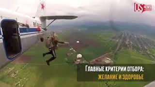 В Северной Осетии впервые подготовят будущих десантников