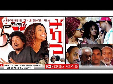 HDMONA - Part 5 - ትካቦ ብ ዘወንጌል ተኽለ (ዘዊት) Tkabo by Zewengel Tekle (ZEWIT) New Eritrean Movie 2019