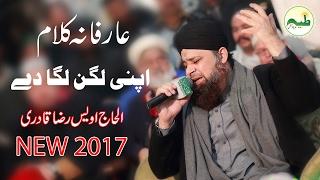 Punjabi naat Shareef Chiraan Enj Chari Da Yaar  owais qadri naat 2017