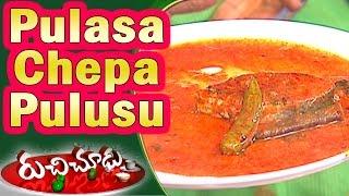 Pulasa Fish Curry/ Pulasa Chepa Pulusu Recipe || Ruchi Chudu || Vanitha TV