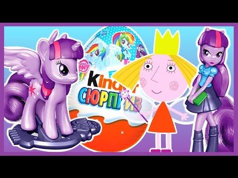Мультик. Маленькое Королевство Бена и Холли. Пони. Pony. Киндер Сюрприз. Kinder Surprise.