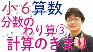 分数のわり算で計算ミスが減る、計算のきまりを解説しています(^^)/ 問...