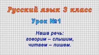 Русский язык 3 класс (Урок№1 - Наша речь: говорим – слышим, читаем – пишем.)