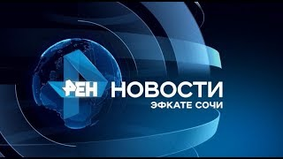 Новости Сочи (Эфкате РЕН REN TV) Выпуск от 19.06.2019