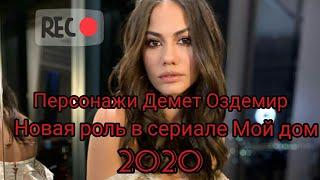 Персонажи Демет Оздемир (2013-2020) Новая роль в сериале Мой дом.