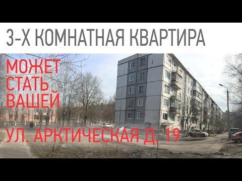 Купить трехкомнатную квартиру в Северодвинске.