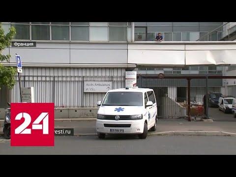 Во Франции суд признал смерть во время секса в командировке несчастным случаем - Россия 24