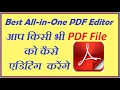Best All-in-One PDF Editor With Pdfelement(Create, Edit, Combine, Convert PDF)-HINDI-TIP