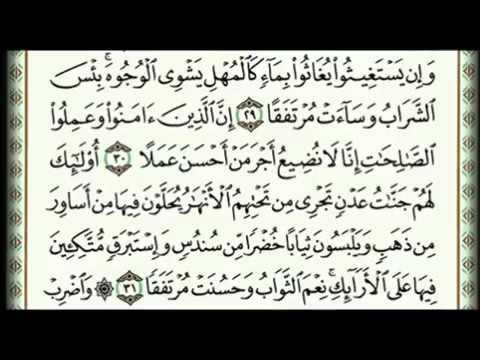 سورة الكهف كاملة بصوت عبد الرحمن السديس Al Kahf Abderrahman Al