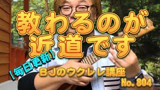 BJますもと レッスン https://masu3.com/lesson/ BJますもと公式サイト http://bj.masu3.com/ ウクレレキャンプ http://ukulele-camp.com/ TAB譜・コード付き歌詞ダウンロード ...