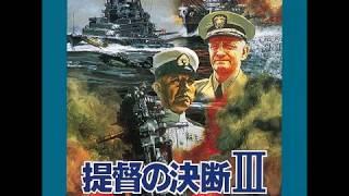 光栄サウンドウェア【提督の決断III】