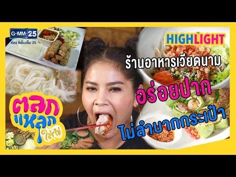 5 ร้านอาหารเวียดนาม อร่อยปาก ไม่ลำบากกระเป๋า   ตลกแหลกใส่ไข่