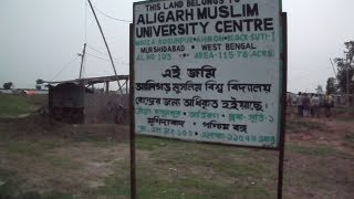 AMU Murshidabad Campus : Works in progress