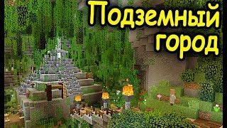 ПОДЗЕМНЫЙ ГОРОД в МАЙНКРАФТ!